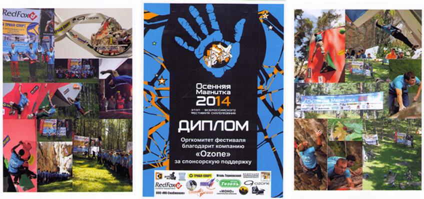 Юбилейнай 10-й БайкСлёт ВелоОсень 2015