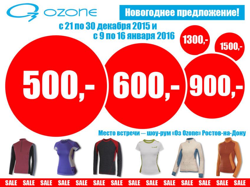 Новогодняя распродажа в «О3 Оzone»!