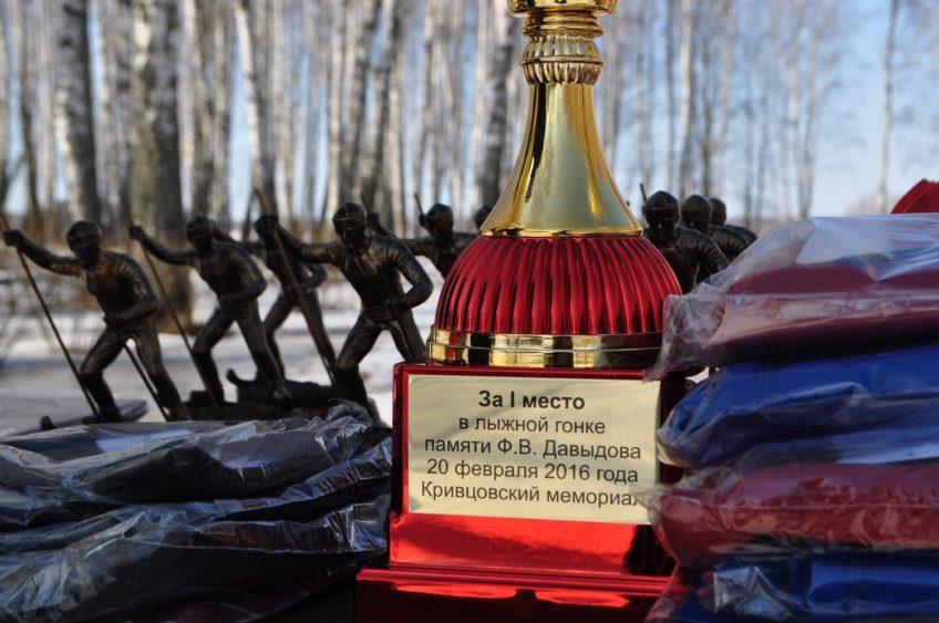 Лыжная гонка памяти Фёдора Давыдова на Кривцовском мемориале