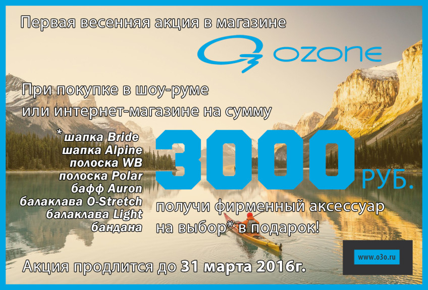 Первая весенняя акция в O3 Ozone