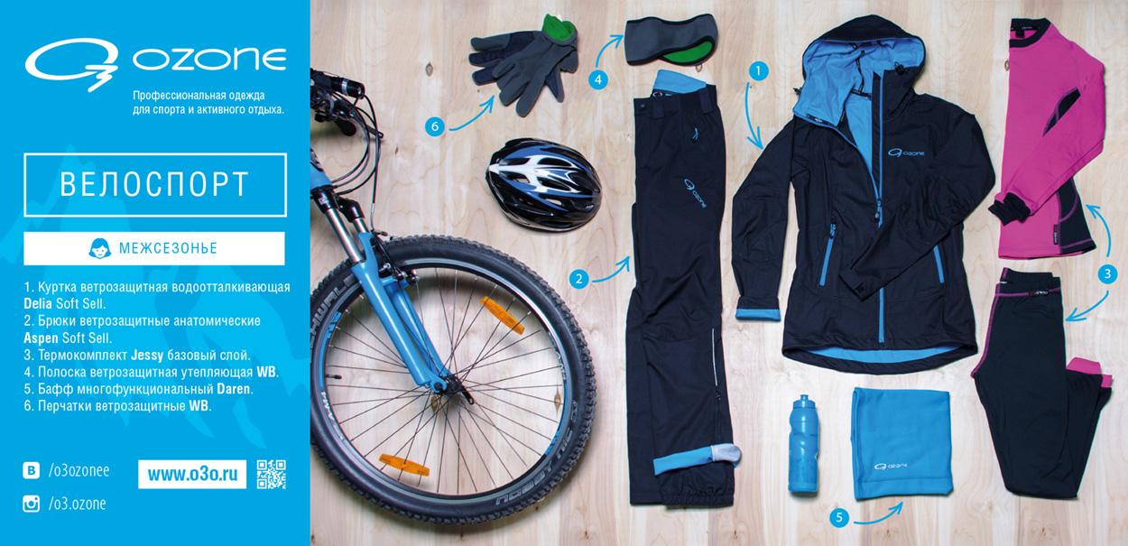 Outdoor и аутдор одежда O3 Ozone для велоспорта