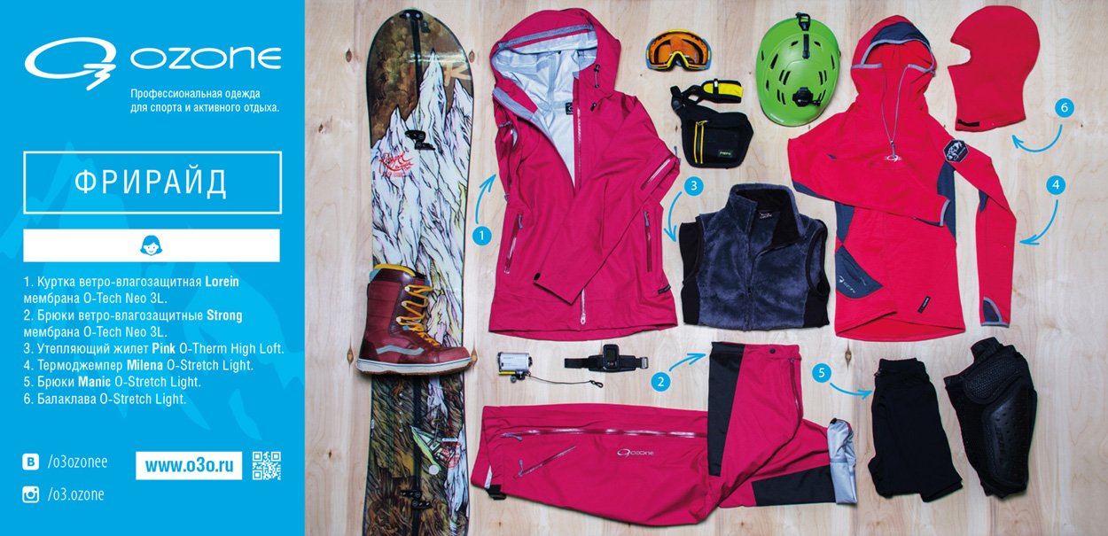 Outdoor и аутдор одежда O3 Ozone для фрирайда