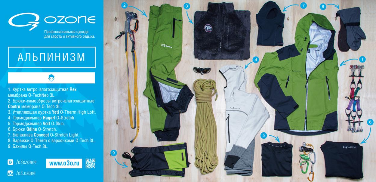 Outdoor и аутдор одежда O3 Ozone для альпинизма