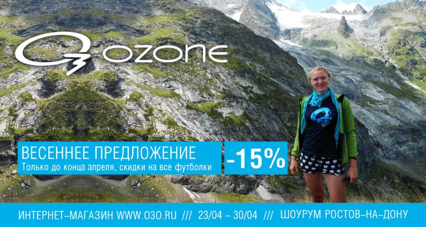 Весенняя акция на футболки O3 Ozone
