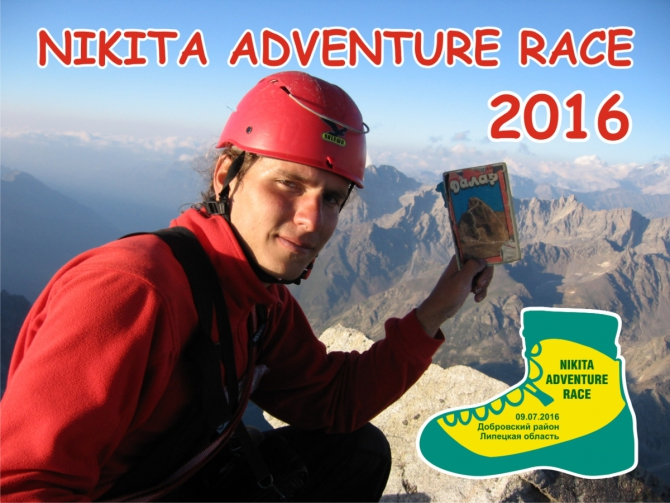 NIKITA ADVENTURE RACE 2016