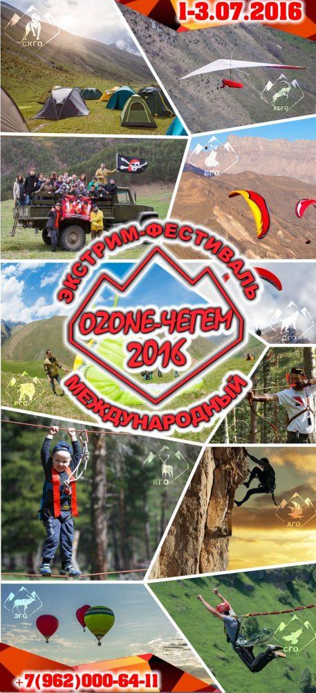 Первый, ежегодный, международный Экстрим-Фестиваль «Ozone-Чегем» пройдёт с 1 по 3 июля 2016 года