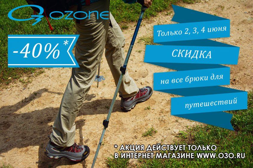 Скидка 40% на брюки для путешествий