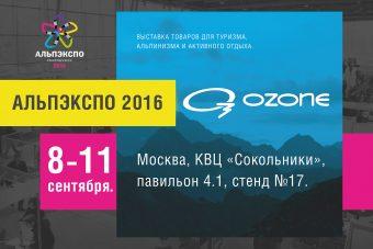 Мы примем участие в выставке АльпЭкспо 2016