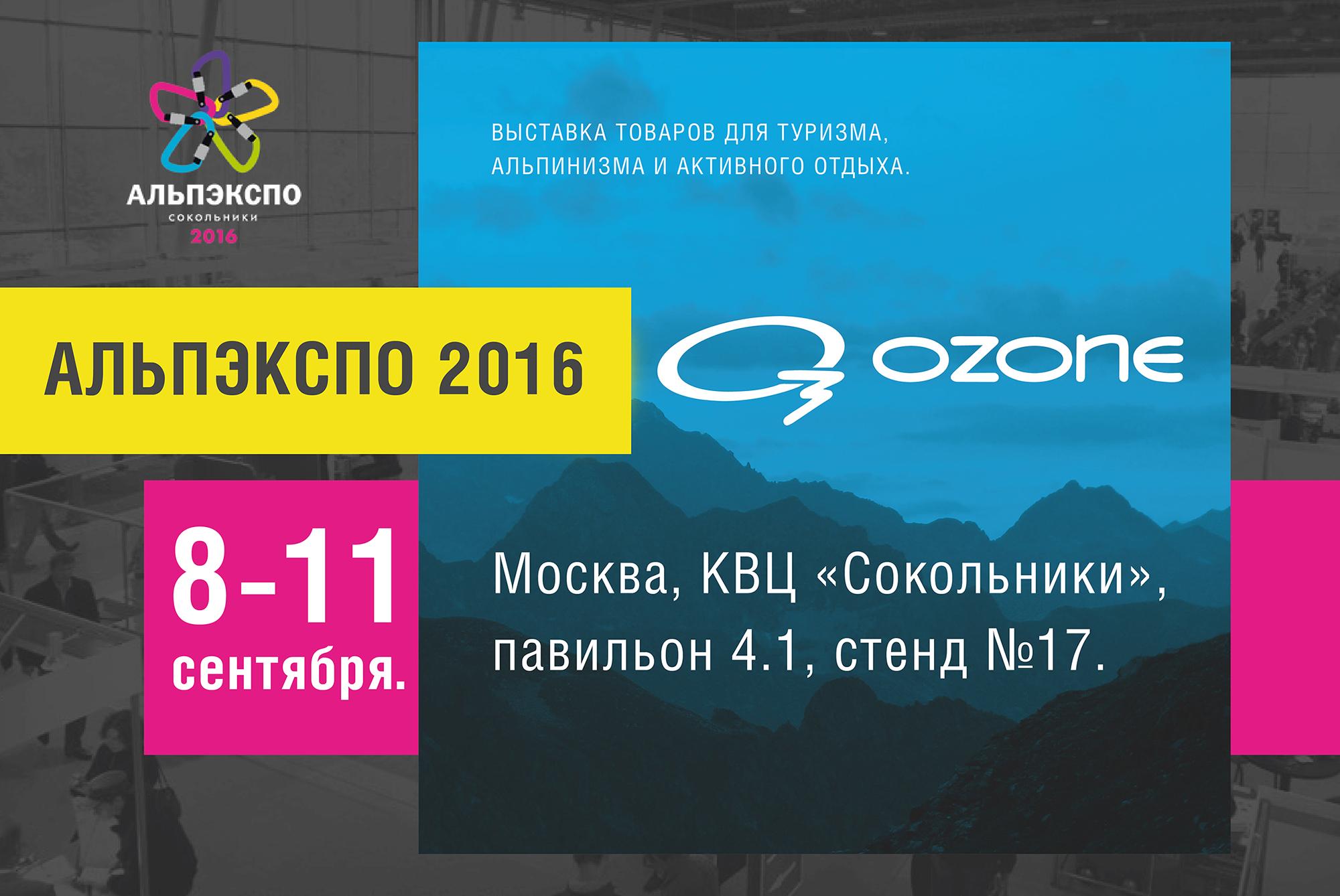 Выставка альпэкспо2016