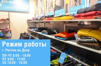 Новый режим работы в г. Ростов-на-Дону