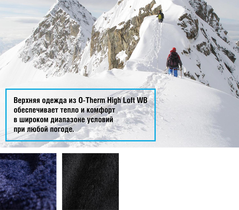 Флис и утепляющий слой, одежда из флиса o-therm high loft wb