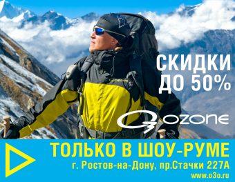 Предновогодняя акция в шоу-руме O3 Ozone