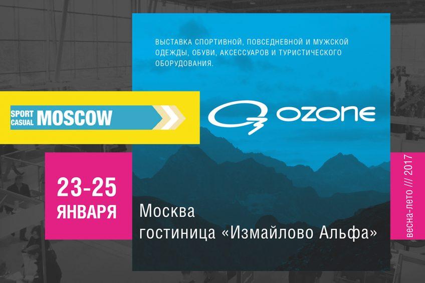 Выставка Sport Casual Moscow 2017
