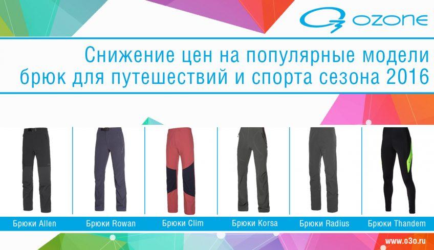 Снижение цен на брюки для путешествий