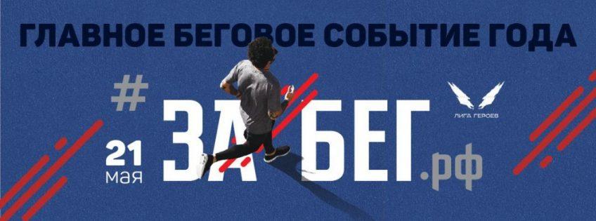 Первый  всероссийский полумарафон с синхронным стартом «ЗаБег»