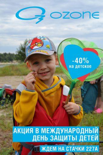 Акция в международный день защиты детей
