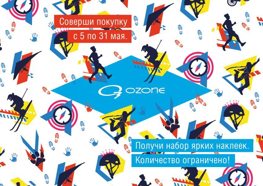Яркие наклейки O3 Ozone