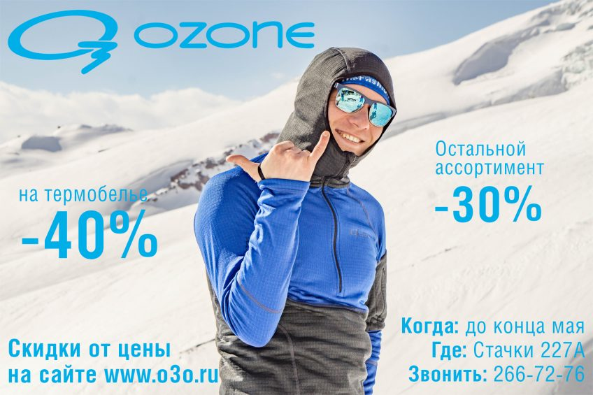 Акция в шоу-руме O3 Ozone до конца мая