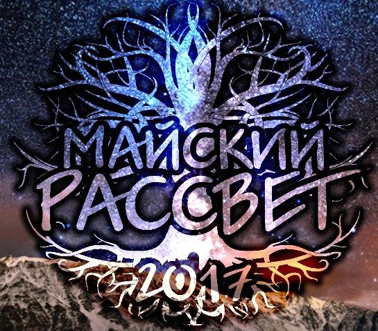«Майский рассвет» Дигория-Fest