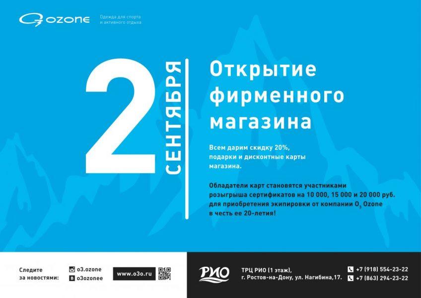 Открытие фирменного магазина O3 Ozone