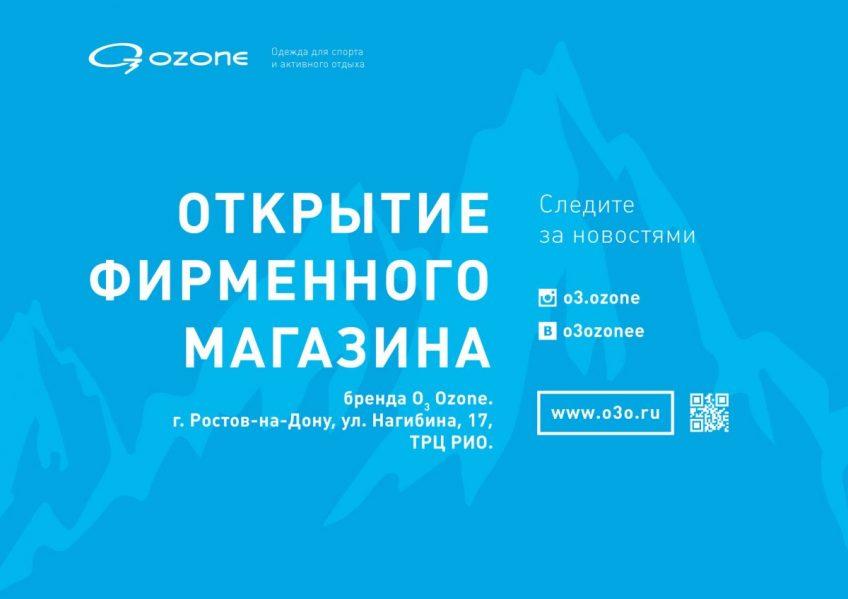 Скоро открытие O3 ozone