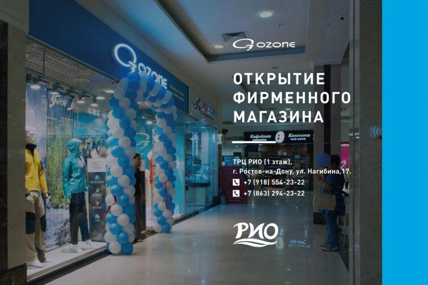Открылся магазин O3 Ozone в Ростове-на-Дону