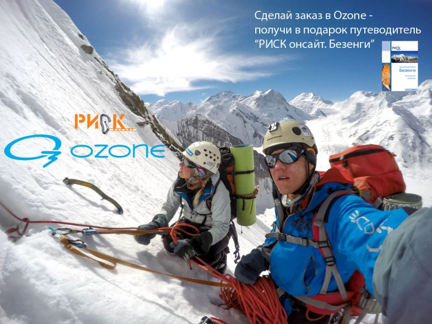 Соверши покупку в Ozone — получи путеводитель «РИСК онсайт. Безенги» в подарок!