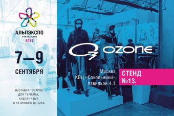Oз Ozone примет участие в выставке АльпЭкспо 2017