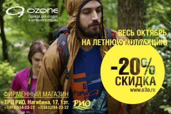 Скидка 20% на летнюю коллекцию в Ростовских магазинах