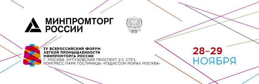 O3 Ozone — участник IV Всероссийского Форума легкой промышленности.