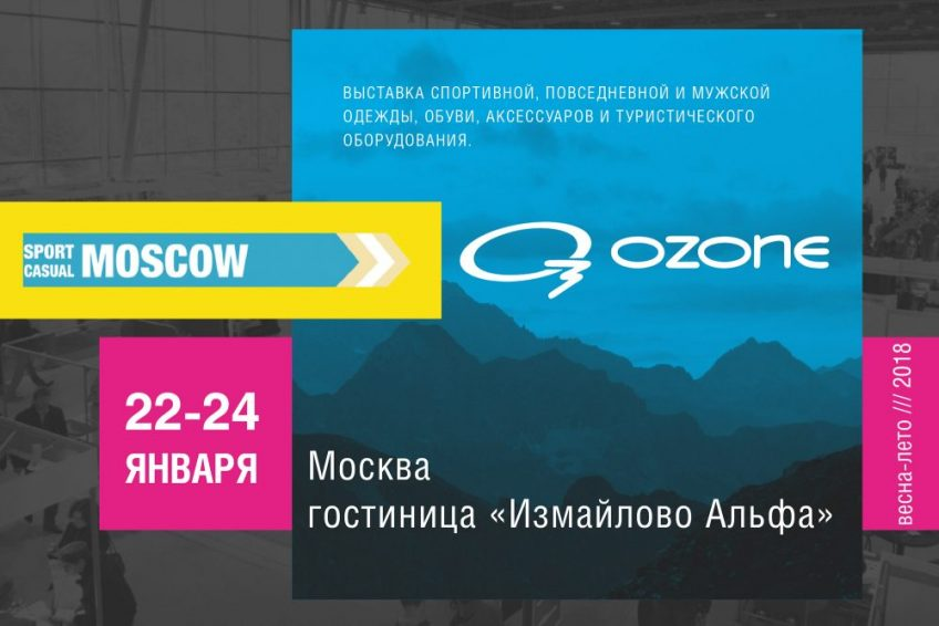 Выставка Sport Casual Moscow 2018