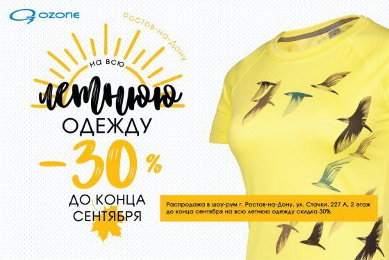 30% скидка на летнюю одежду в шоу-руме г.Ростов-на-Дону