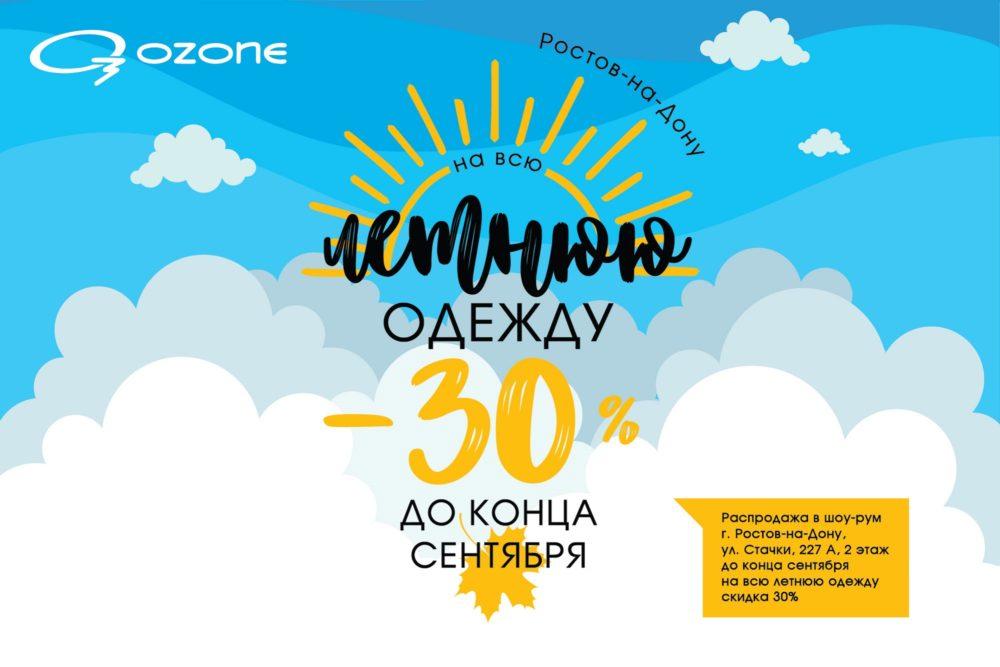 Скидка 30% на летнюю экипировку и одежду O3 Ozone в Ростове-на-Дону сентябрь 2018