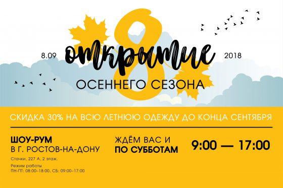 Открытие осеннего сезона в шоу-руме на Стачки 227А