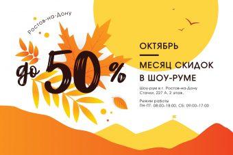 Весь октябрь скидки до 50% в шоу-руме O3 Ozone