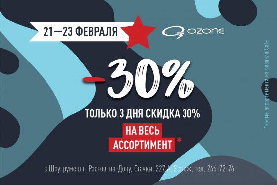 O<sub>3</sub> Ozone дарит праздничные скидки к 23 февраля!