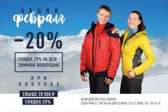 Акция на весь февраль в шоу-руме — 20% на весь зимний ассортимент