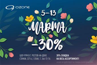 -30% на всю одежду с 5 по 13 марта в шоу-руме в г. Ростов-на-Дону