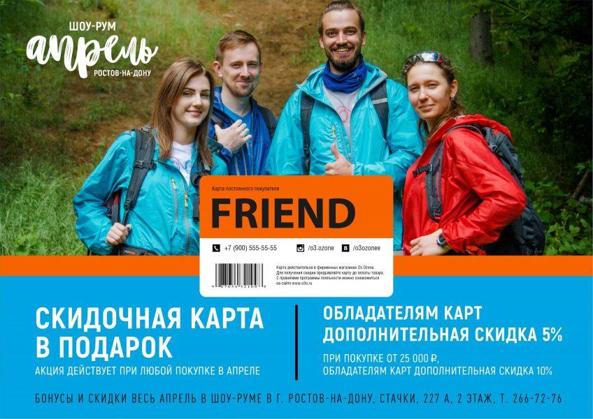 Весь апрель бонусы и скидки при покупке экипировки в Ростове-на-Дону