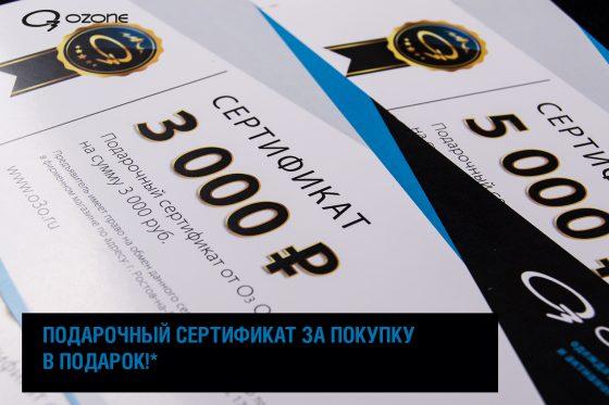 Весь июнь подарочный сертификат O3 Ozone в подарок