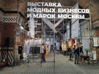Выставка модных бизнесов и марок Москвы