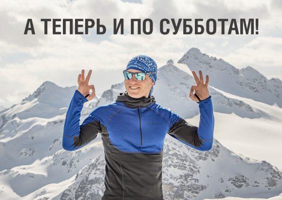 График работы шоу-рума в Ростове-на-Дону