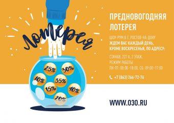 Скидка до 40% в шоу-руме O<sub>3</sub> Ozone в г. Ростов-на-Дону