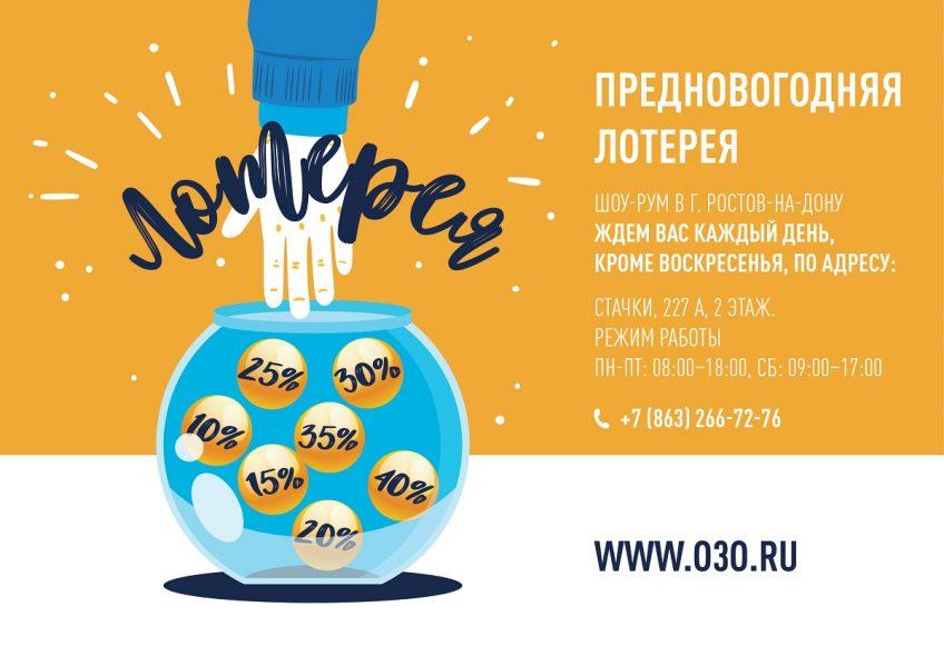 Скидка до 40% в шоу-руме O3 Ozone в г. Ростов-на-Дону