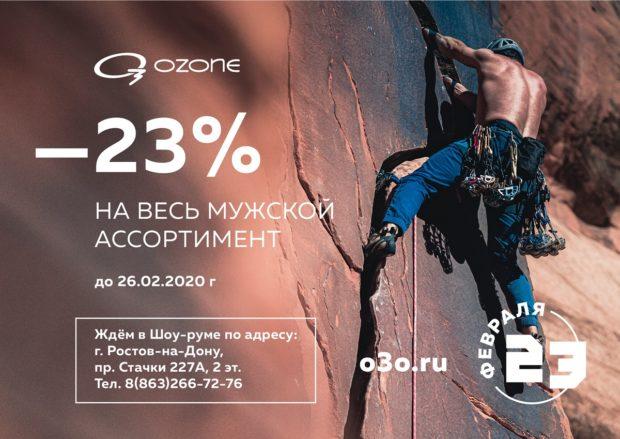 Скидка 23% на мужскую экипировочную одежду