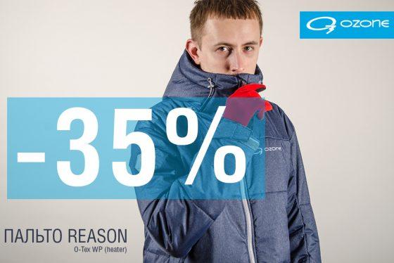 Мега распродажа на теплые куртки O<sub>3</sub> Ozone