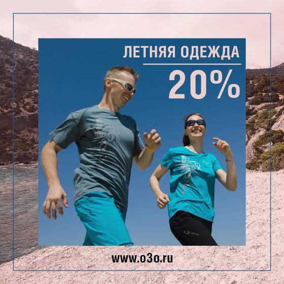 Майки и треккинговые брюки и бриджи со скидкой 20%